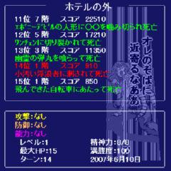 ジョジョの奇妙な同人RPG「7人目のスタンド使い …